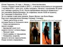 Юлия Гаранина Казань 90 дней решение кучи проблем