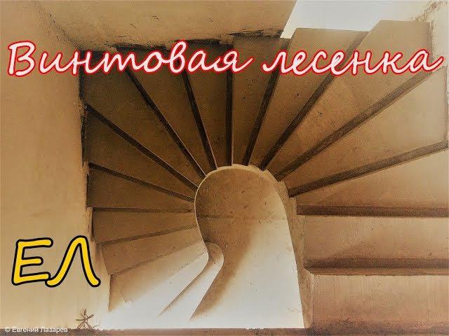 Е.Л. _ процесс создания бетонной винтовой лестницы _ Евгений Лазарев