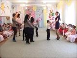 Танец с мамами на 8 марта