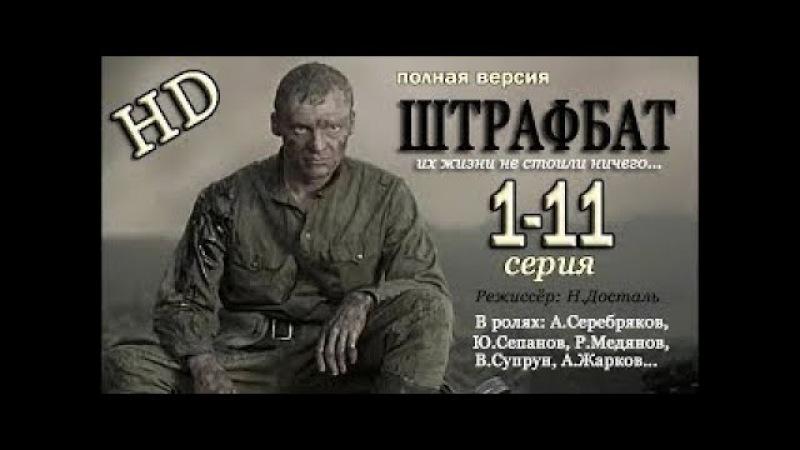 ᴴᴰ Штрафбат 1 2 3 4 5 6 7 8 9 10 11 серия Военная драма Боевик