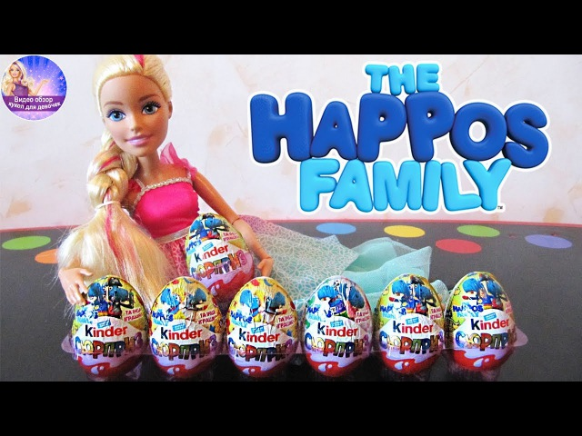 Семейка бегемотов Новые киндеры сюрпризы 2017 The Happos Family игрушки бегемотики распа » Freewka.com - Смотреть онлайн в хорощем качестве