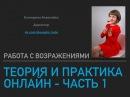 Работа с возражениями Часть 1 Алексейко Екатерина