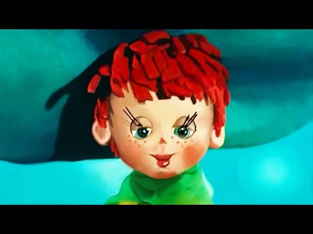 Как Знайка придумал воздушный шар 1972 Кукольный мультфильм Золотая коллекция