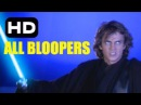 Star Wars Bloopers COMPLETE COLLECTION!