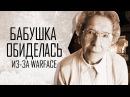 Warface Бабушка обиделась из-за Варфейса