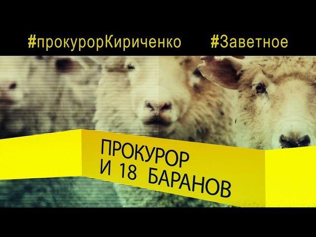 ПРОКУРОР и 18 БАРАНОВ | Аналитика Юга России