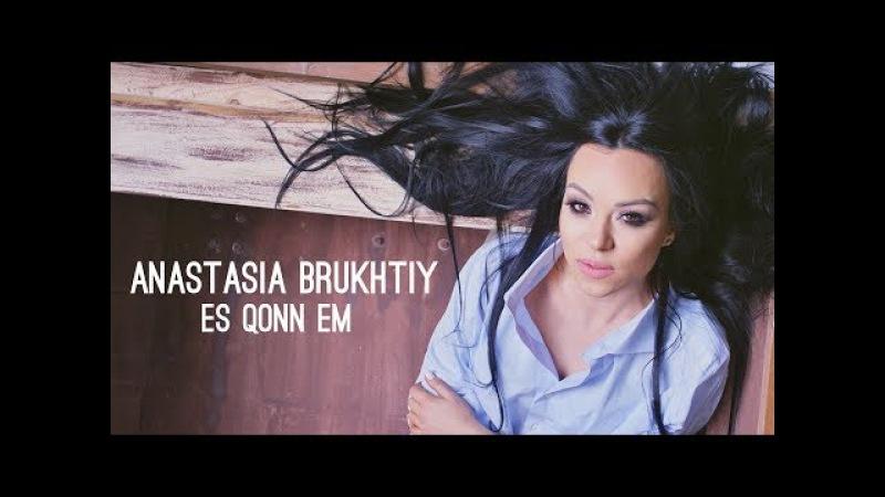 Anastasia Brukhtiy Es Qonn em 2017