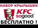 СЕКРЕТНЫЙ СПОСОБ ПОЛУЧИТЬ НАБОР КРЫЛЫШЕК KFC! 2017