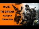 ZG The Division. Исследуем Темную зону 18