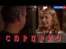 💥 ЭТОТ ФИЛЬМ ПРОШУМЕЛ НА ВЕСЬ МИР Сюрприз Русские мелодрамы фильмы онлайн