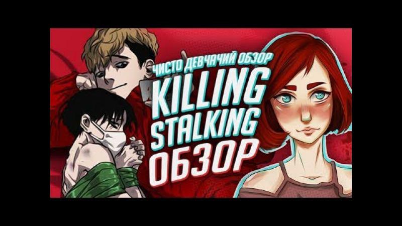 KILLING STALKING или всё, что вы боялись спросить ОБЗОР [TarelkO]