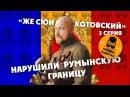 НАРУШИЛИ РУМЫНСКУЮ ГРАНИЦУ / ЖЕ СЮИ КОТОВСКИЙ / МОЛДОВА