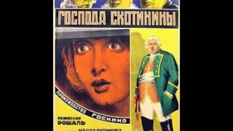Господа Скотинины - По мотивам комедии Д. И. Фонвизин - Недоросль