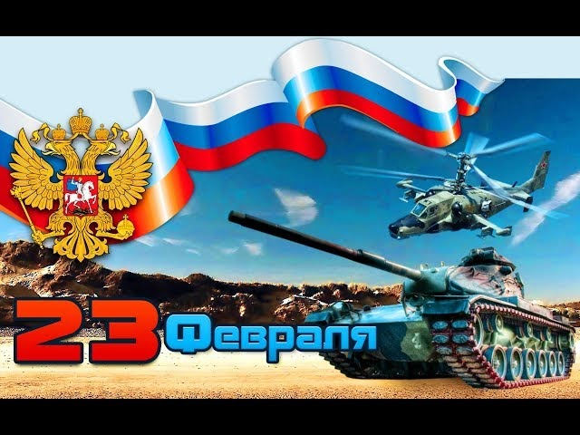 С Днём Защитника Отечества! Happy Defender of the Fatherland!