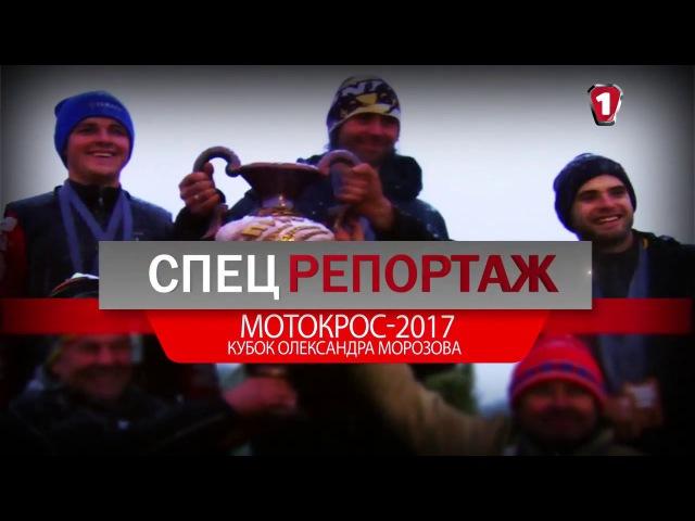 Кубок Олександра Морозова Мотокрос 2017