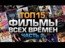 ТОП15 ФИЛЬМОВ ВСЕХ ВРЕМЁН часть 2