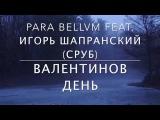para bellvm - Валентинов День (при участии Игоря Шапранского, СРУБ)