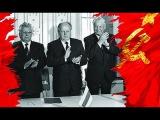 СССР Обратный отсчет Беловежская пуща
