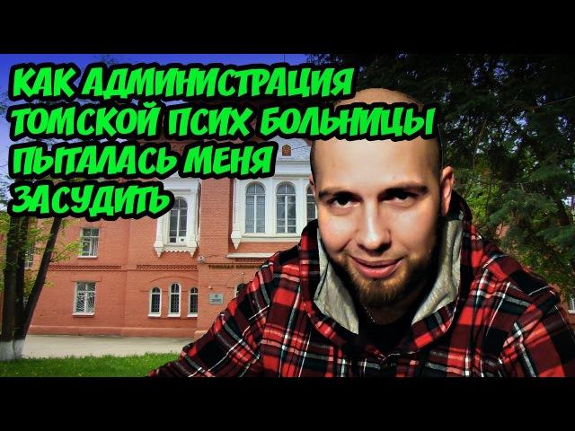 Как Администрация Томской Психбольницы Пыталась Меня Засудить