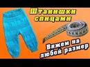 Детские штанишки спицами Вяжем на любой размер Baby pants knitting