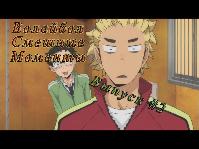 [Моменты] Смешные моменты из аниме Волейбол | Haikyuu!! 1