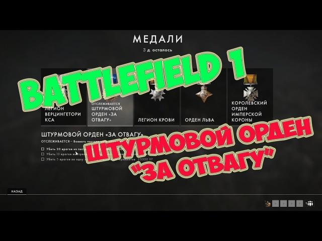 Battlefield 1 - Штурмовой орден за отвагу