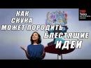 TED на русском КАК СКУКА МОЖЕТ ПОРОДИТЬ БЛЕСТЯЩИЕ ИДЕИ Мануш Зомороди