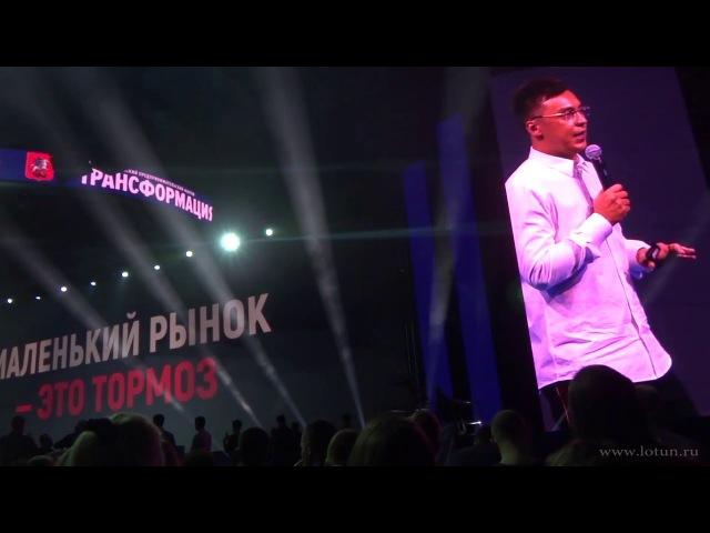 Дмитрий Портнягин Бизнес форум Трансформация 2 2018