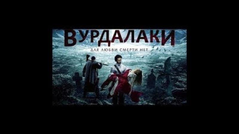 Вурдалаки 2017 Фильм полностью Ужасы 2017 с Михаилом