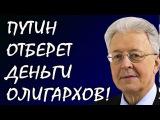 Валентин Катасонов - Пyтин скopo paздаст дeньги oлигapхов нapoду!