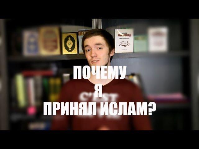 Русский мусульманин - Почему я выбрал Ислам? За 50 секунд.