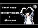 Кто из айдолов тебе подходит по гороскопу (Exo , Bts , Bigbang , Shinee , Got 7)
