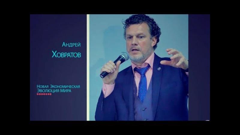 Новая Экономическая Эволюция Мира (НЭЭМи) - Андрей Ховратов