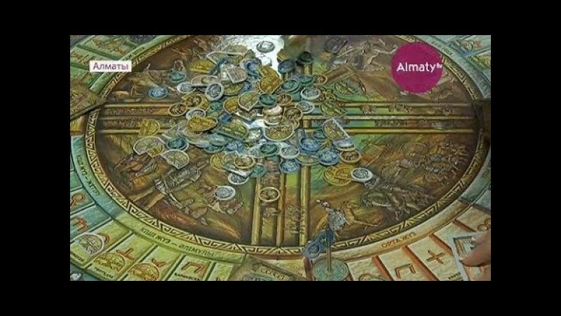 Алматинец придумал игру престолов по-казахстански (25.12.17)