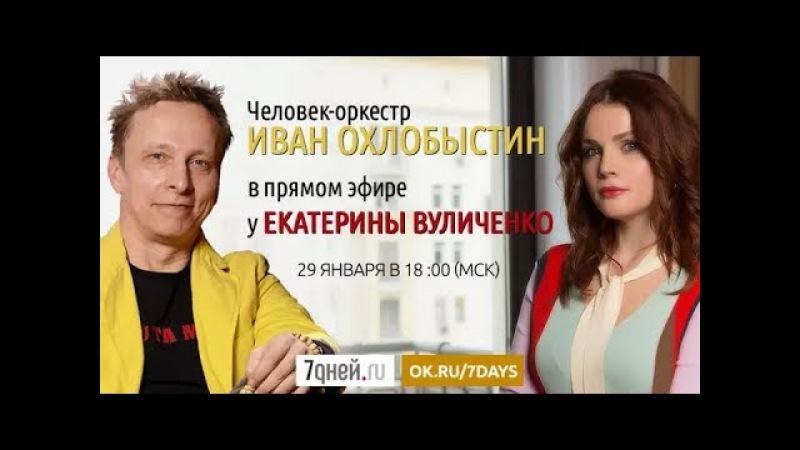 Иван Охлобыстин о жене съемках в Интернах и прибавлении в семействе Прямой эфир 7Дней