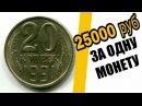 ТОП 5 Самых дорогих монет СССР (1961-1991)