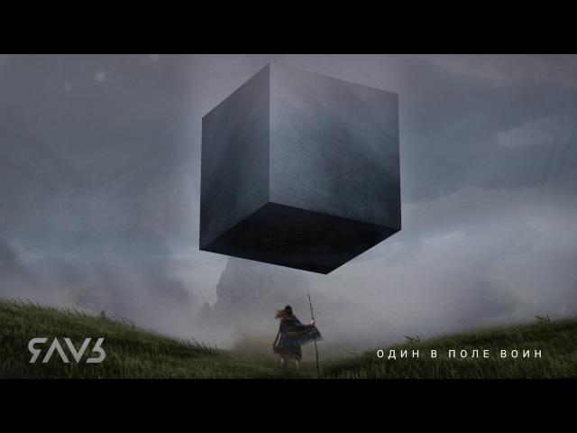 ЯАVЬ –Один в поле воин
