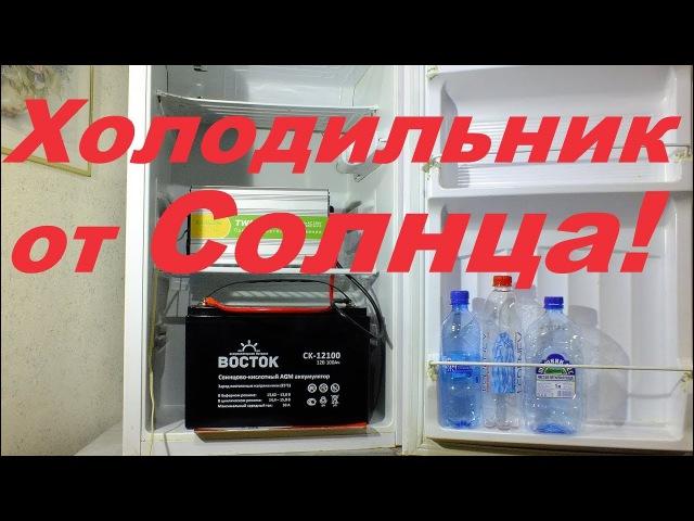 Хитрое подключение холодильника к альтернативным источникам энергии Сокращаем расходы Лайфхак