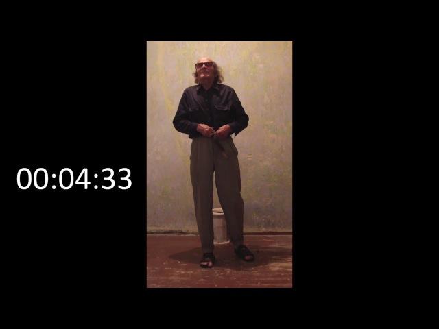 Пьеса 4′33″ Джона Кейджа (для вольного состава инструментов). Исполняет Аркадий Давидович.