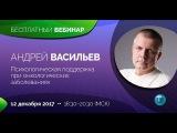 Рак молочной железы Онкопсихология Андрей ВАСИЛЬЕВ