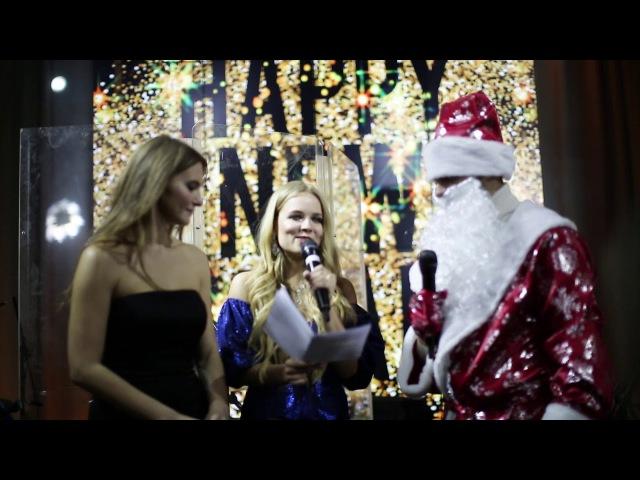 BCSG NWA FUND Московская вечеринка Heppy New Year