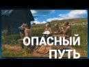Фильм про разведчиков .Опасный путь .Смотреть на русском в HD качестве.