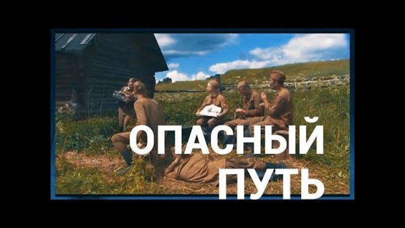 Фильм про разведчиков Опасный путь Смотреть на русском в HD качестве смотреть онлайн без регистрации