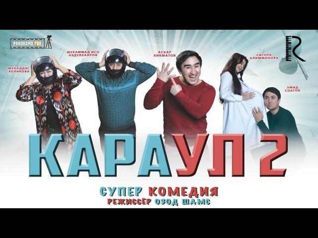 Караул 2 Вой дод 2 узбекфильм на русском языке