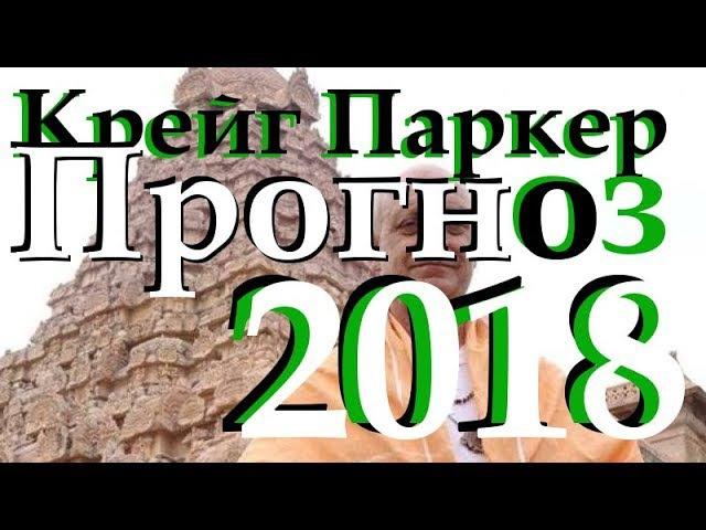 Крейг Паркер Самый точный Прогноз на 2018 год