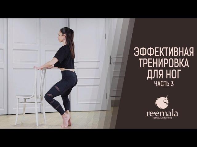 Подтянутые и стройные ноги за несколько минут в день. Жаркие упражнения для ног | Часть 3.