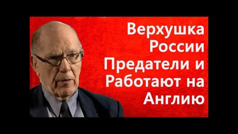Англия Внедрила Предателей России и СССР - Ларуш