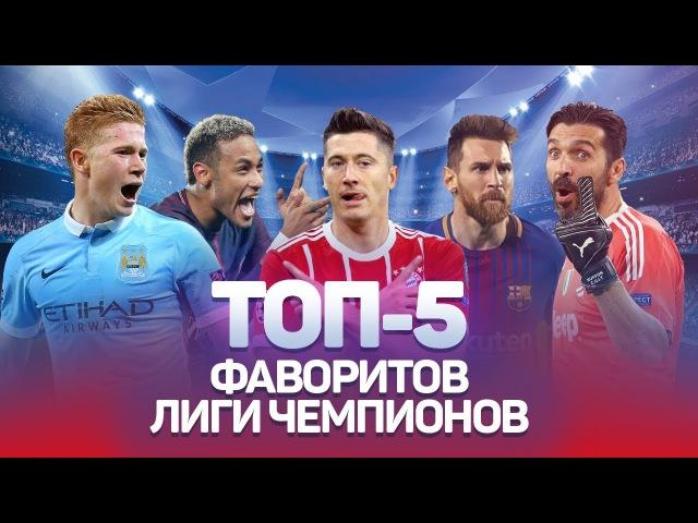 ТОП-5 фаворитов Лиги чемпионов. Спойлер: без мадридского Реала