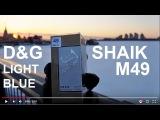 Shaik m 49 (D &amp G Light Blue Pour Homme)