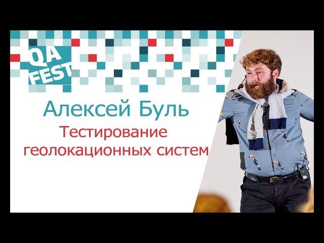 Алексей Буль Тестирование геолокационных систем